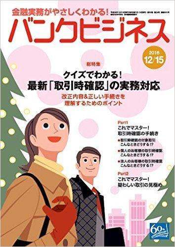 鈴木俊弁護士が執筆に参加した「バンクビジネス2016年12月15日号」が発売されました。