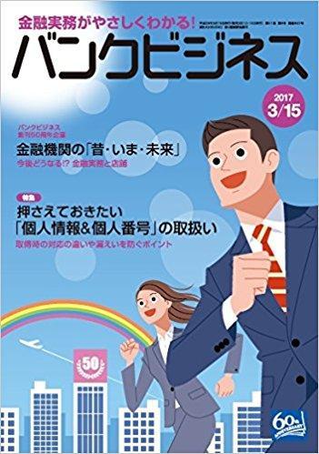 「押さえておきたい『個人情報&個人番号』の取扱い」に関する鈴木俊弁護士の記事が掲載されたバンクビジネス2017年3月15日号が発売されました。