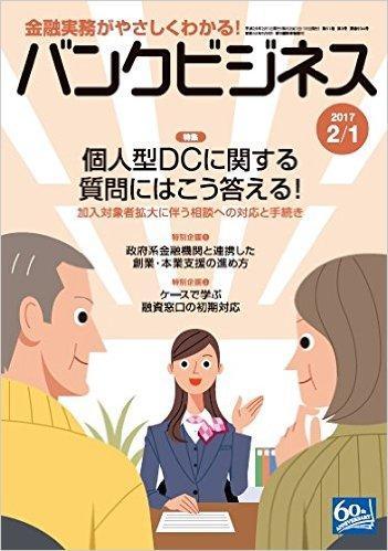 鈴木俊弁護士が平成28年12月19日に出された最高裁決定について解説した「バンクビジネス2017年2月1日号」が発売されました。