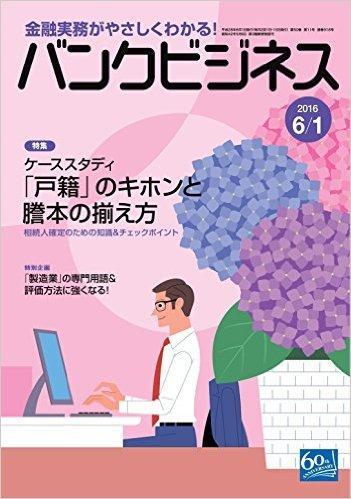 鈴木俊弁護士が相続法制に関する記事を監修した「バンクビジネス2016年6月1日号」が発売されました。