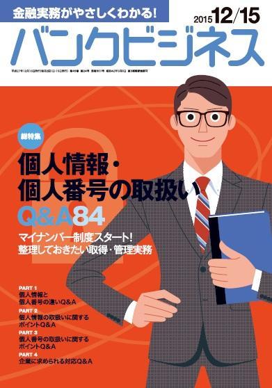 鈴木俊弁護士が執筆に参加した「バンクビジネスNo.907」が発売されました