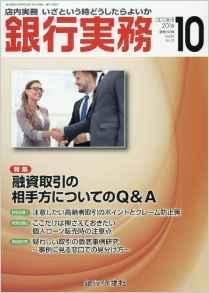鈴木俊弁護士と片田義隆弁護士が金融商品販売と契約不備の事例研究に関する記事を執筆した「銀行実務2016年10月号」が発売されました。