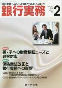 鈴木俊弁護士及び片田義隆弁護士が執筆に参加した「銀行実務2016年2月号」が発売されました。