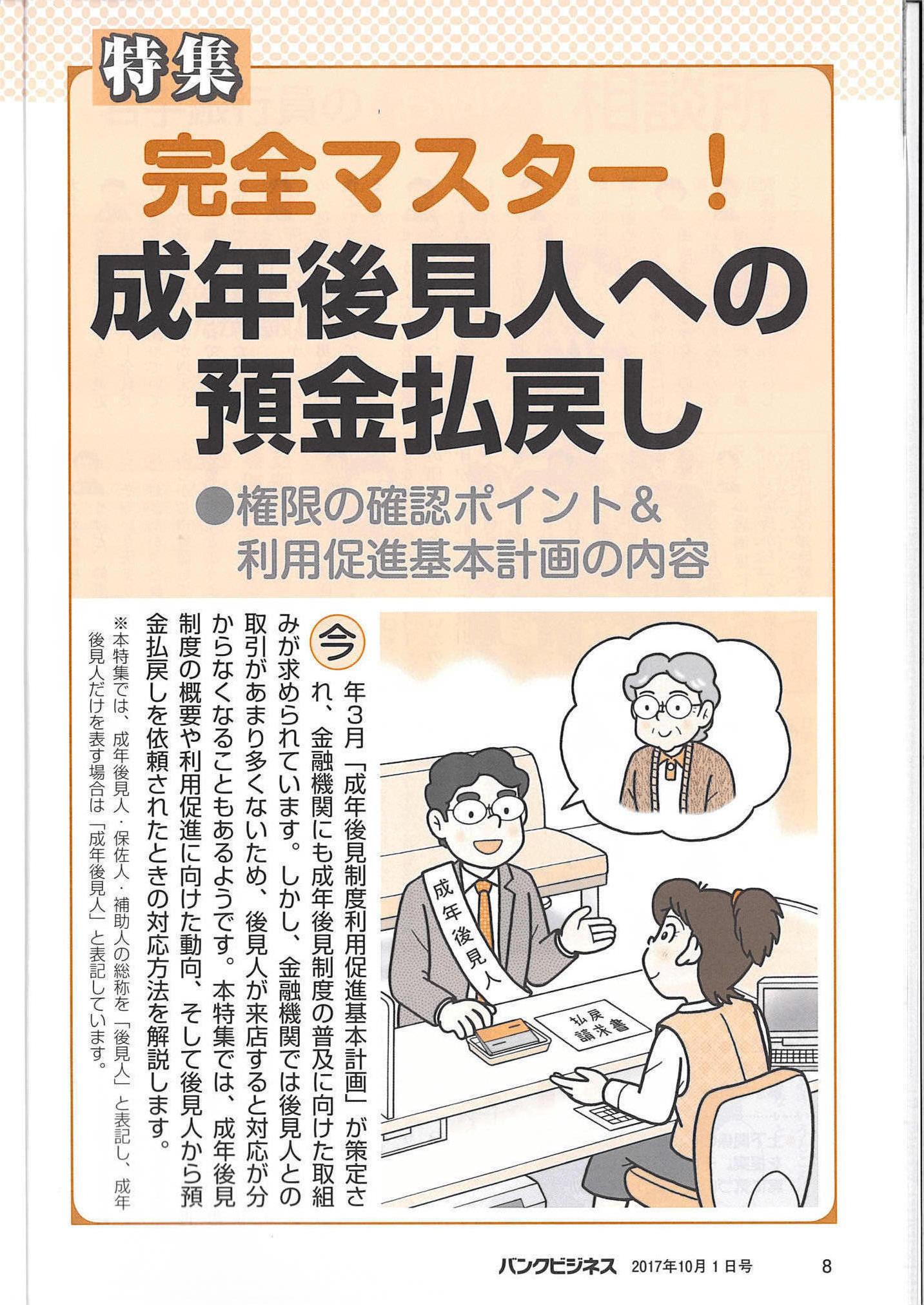 成年後見人からの払戻依頼対応に関する鈴木俊弁護士の記事が掲載されました。