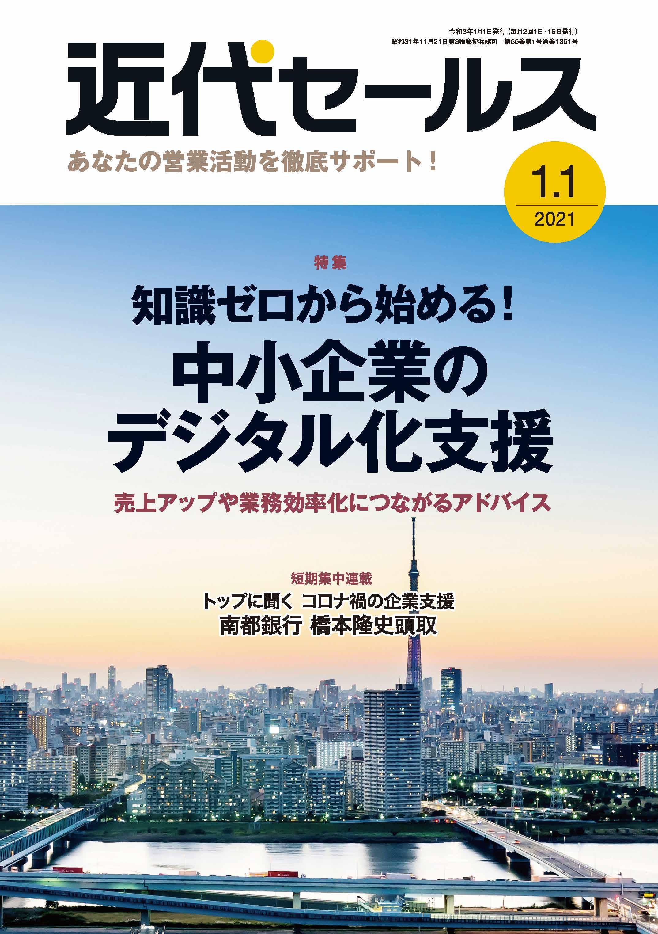 鈴木俊弁護士が執筆した包括担保法制の議論に関する記事が掲載されました